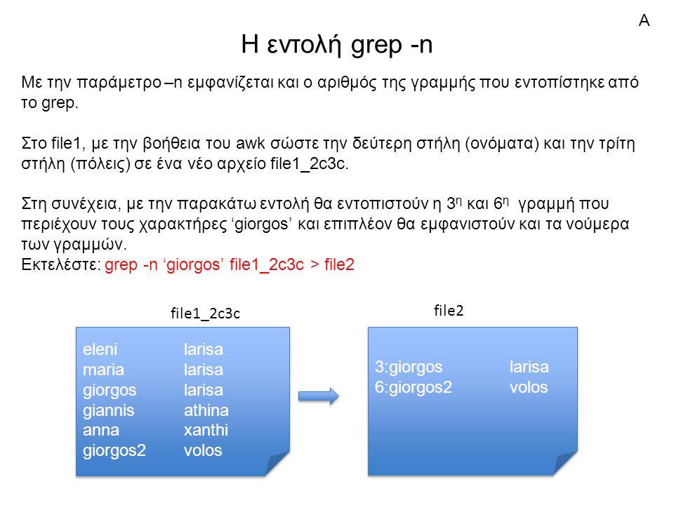 Η εντολή grep -n Με την παράμετρο –n εμφανίζεται και ο αριθμός της γραμμής που εντοπίστηκε από το grep.
