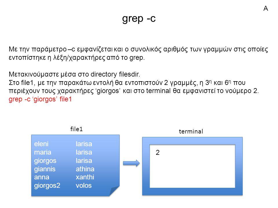 grep -c Με την παράμετρο –c εμφανίζεται και ο συνολικός αριθμός των γραμμών στις οποίες εντοπίστηκε η λέξη/χαρακτήρες από το grep.