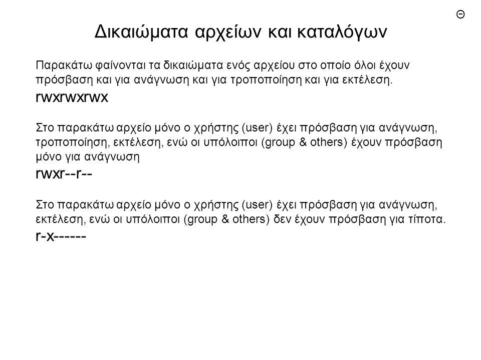 Awk: Άσκηση 1 Βρίσκεστε στο ίδιο directory με το test1, μέσα στο οποίο έχετε τις πληροφορίες για 5 φίλους σας (1 η στήλη όνομα; 2η στήλη πόλη).