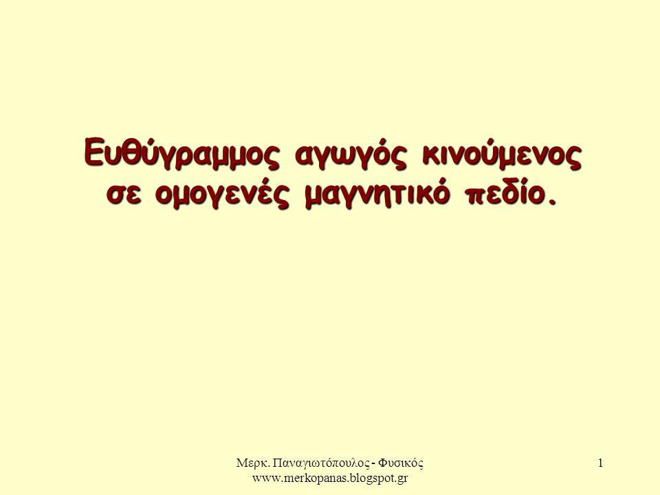 Μερκ. Παναγιωτόπουλος - Φυσικός www.merkopanas.blogspot.gr 1 Ευθύγραμμος αγωγός κινούμενος σε ομογενές μαγνητικό πεδίο.
