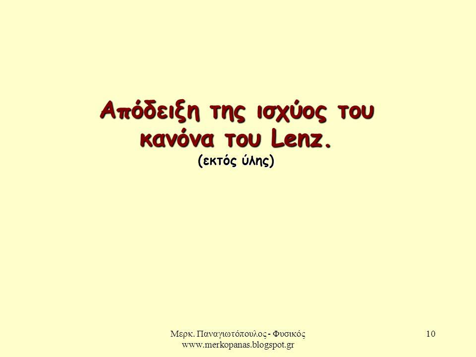 Μερκ. Παναγιωτόπουλος - Φυσικός www.merkopanas.blogspot.gr 10 Απόδειξη της ισχύος του κανόνα του Lenz. (εκτός ύλης)