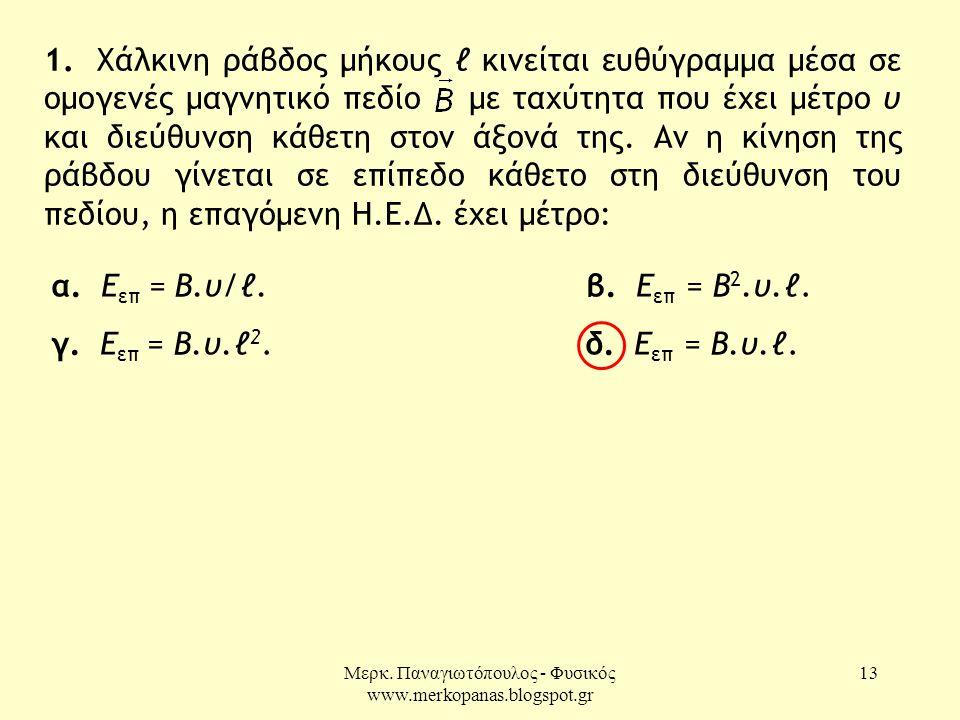 Μερκ. Παναγιωτόπουλος - Φυσικός www.merkopanas.blogspot.gr 13 1. Χάλκινη ράβδος μήκους ℓ κινείται ευθύγραμμα μέσα σε ομογενές μαγνητικό πεδίο με ταχύτ