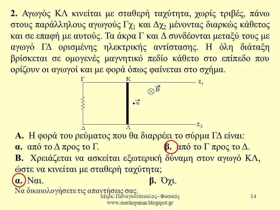 Μερκ. Παναγιωτόπουλος - Φυσικός www.merkopanas.blogspot.gr 14 2. Αγωγός ΚΛ κινείται με σταθερή ταχύτητα, χωρίς τριβές, πάνω στους παράλληλους αγωγούς