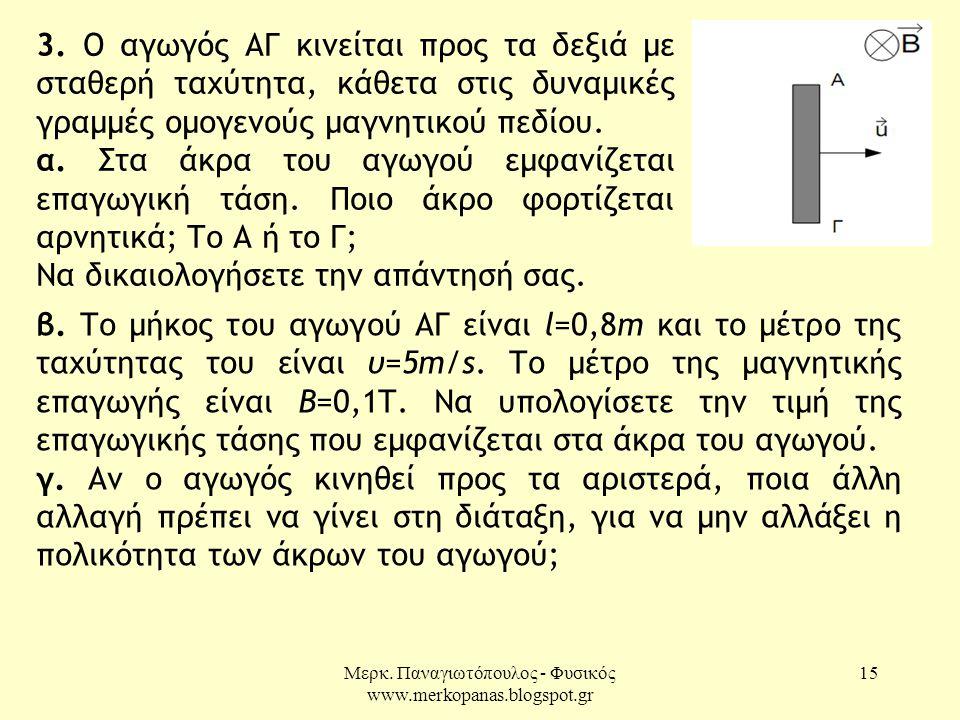 Μερκ. Παναγιωτόπουλος - Φυσικός www.merkopanas.blogspot.gr 15 3. Ο αγωγός ΑΓ κινείται προς τα δεξιά με σταθερή ταχύτητα, κάθετα στις δυναμικές γραμμές