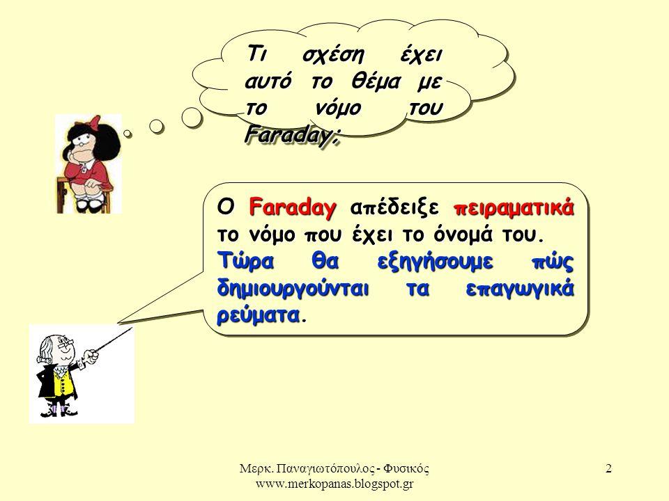 Μερκ. Παναγιωτόπουλος - Φυσικός www.merkopanas.blogspot.gr 2 Τι σχέση έχει αυτό το θέμα με το νόμο του Faraday; Ο Faraday απέδειξε πειραματικά το νόμο