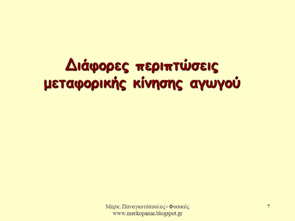 Μερκ. Παναγιωτόπουλος - Φυσικός www.merkopanas.blogspot.gr 7 Διάφορες περιπτώσεις μεταφορικής κίνησης αγωγού
