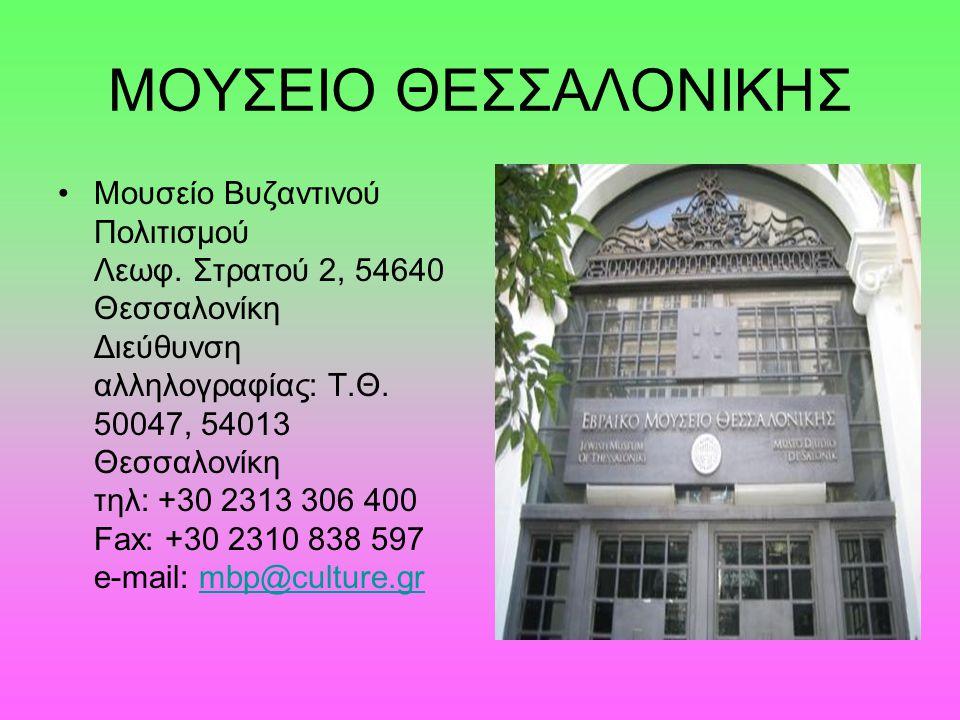 ΜΟΥΣΕΙΟ ΘΕΣΣΑΛΟΝΙΚΗΣ Μουσείο Βυζαντινού Πολιτισμού Λεωφ. Στρατού 2, 54640 Θεσσαλονίκη Διεύθυνση αλληλογραφίας: Τ.Θ. 50047, 54013 Θεσσαλονίκη τηλ: +30