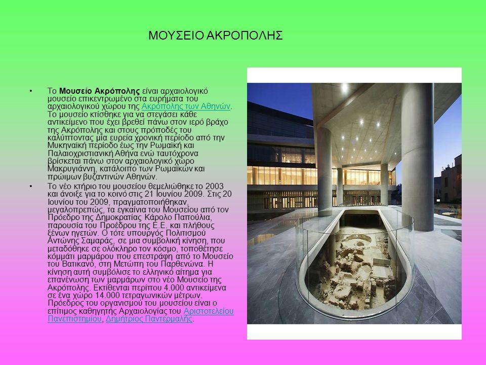 Μ Το Mουσείο Ακρόπολης είναι αρχαιολογικό μουσείο επικεντρωμένο στα ευρήματα του αρχαιολογικού χώρου της Ακρόπολης των Αθηνών. Το μουσείο κτίσθηκε για
