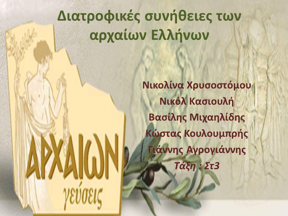 Διατροφικές συνήθειες των αρχαίων Ελλήνων Νικολίνα Χρυσοστόμου Νικόλ Κασιουλή Βασίλης Μιχαηλίδης Κώστας Κουλουμπρής Γιάννης Αγρογιάννης Τάξη : Στ3