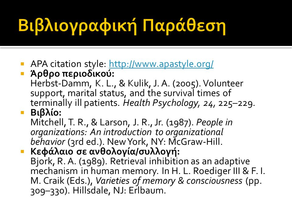  APA citation style: http://www.apastyle.org/http://www.apastyle.org/  Άρθρο περιοδικού: Herbst-Damm, K. L., & Kulik, J. A. (2005). Volunteer suppor