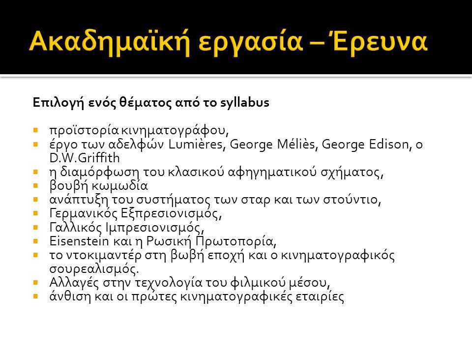 Επιλογή ενός θέματος από το syllabus  προϊστορία κινηματογράφου,  έργο των αδελφών Lumières, George Μéliès, George Edison, ο D.W.Griffith  η διαμόρφωση του κλασικού αφηγηματικού σχήματος,  βουβή κωμωδία  ανάπτυξη του συστήματος των σταρ και των στούντιο,  Γερμανικός Εξπρεσιονισμός,  Γαλλικός Ιμπρεσιονισμός,  Eisenstein και η Ρωσική Πρωτοπορία,  το ντοκιμαντέρ στη βωβή εποχή και ο κινηματογραφικός σουρεαλισμός.