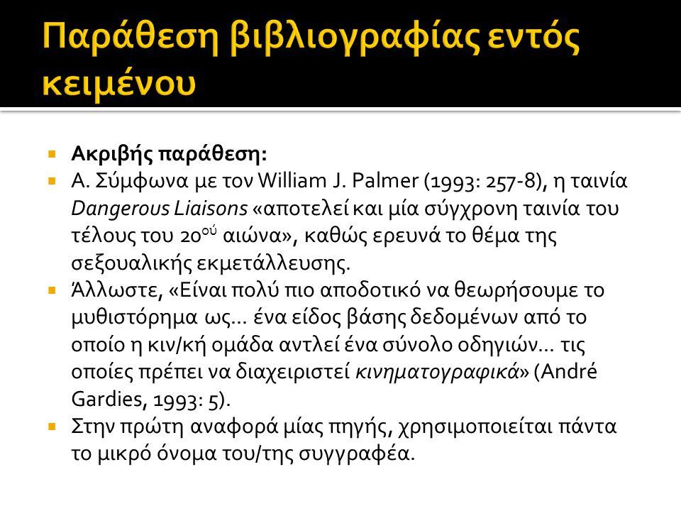  Ακριβής παράθεση:  Α. Σύμφωνα με τον William J. Palmer (1993: 257-8), η ταινία Dangerous Liaisons «αποτελεί και μία σύγχρονη ταινία του τέλους του