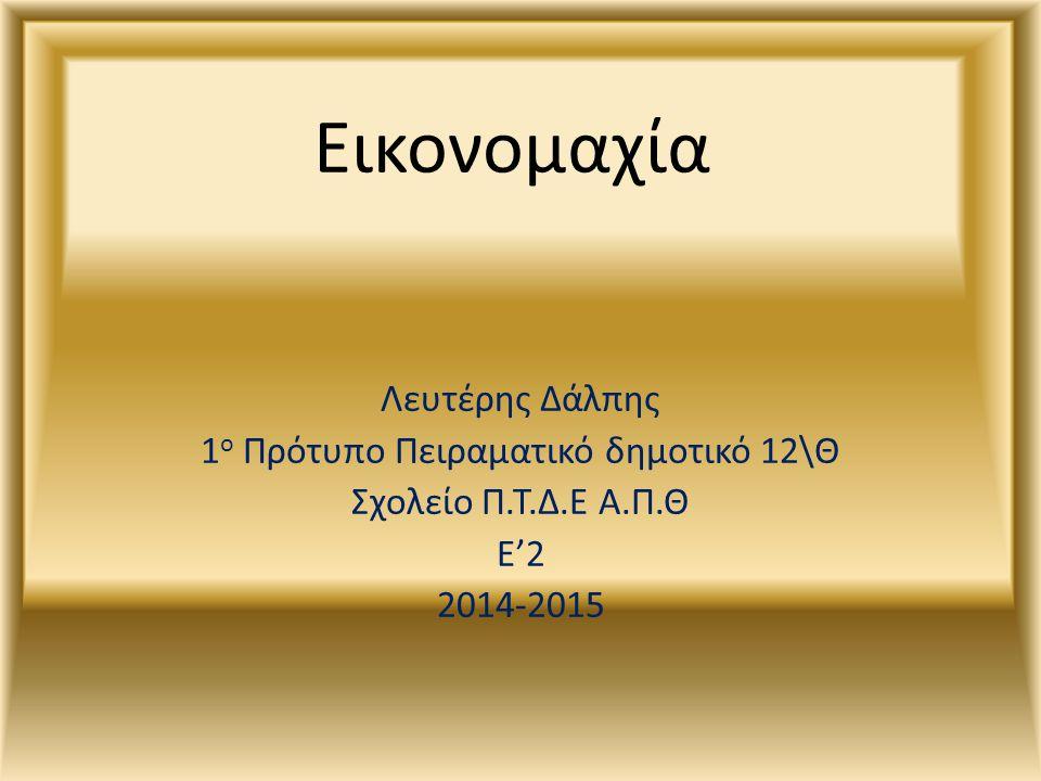 Εικονομαχία Λευτέρης Δάλπης 1 ο Πρότυπο Πειραματικό δημοτικό 12\Θ Σχολείο Π.Τ.Δ.Ε Α.Π.Θ Ε'2 2014-2015