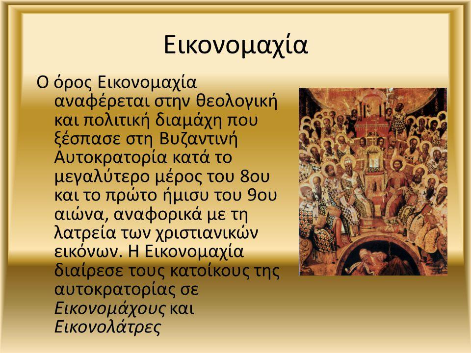 Εικονομαχία Ο όρος Εικονομαχία αναφέρεται στην θεολογική και πολιτική διαμάχη που ξέσπασε στη Βυζαντινή Αυτοκρατορία κατά το μεγαλύτερο μέρος του 8ου