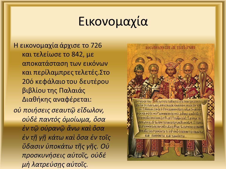 Εικονομαχία Η εικονομαχία άρχισε το 726 και τελείωσε το 842, με αποκατάσταση των εικόνων και περίλαμπρες τελετές.Στο 20ό κεφάλαιο του δευτέρου βιβλίου
