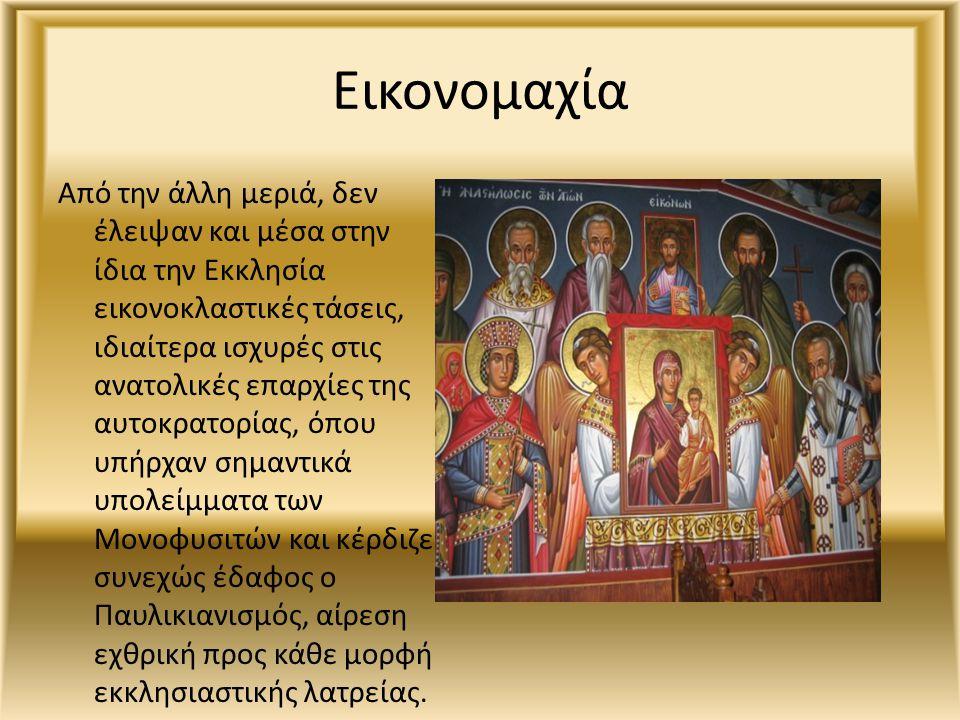 Εικονομαχία Από την άλλη μεριά, δεν έλειψαν και μέσα στην ίδια την Εκκλησία εικονοκλαστικές τάσεις, ιδιαίτερα ισχυρές στις ανατολικές επαρχίες της αυτ