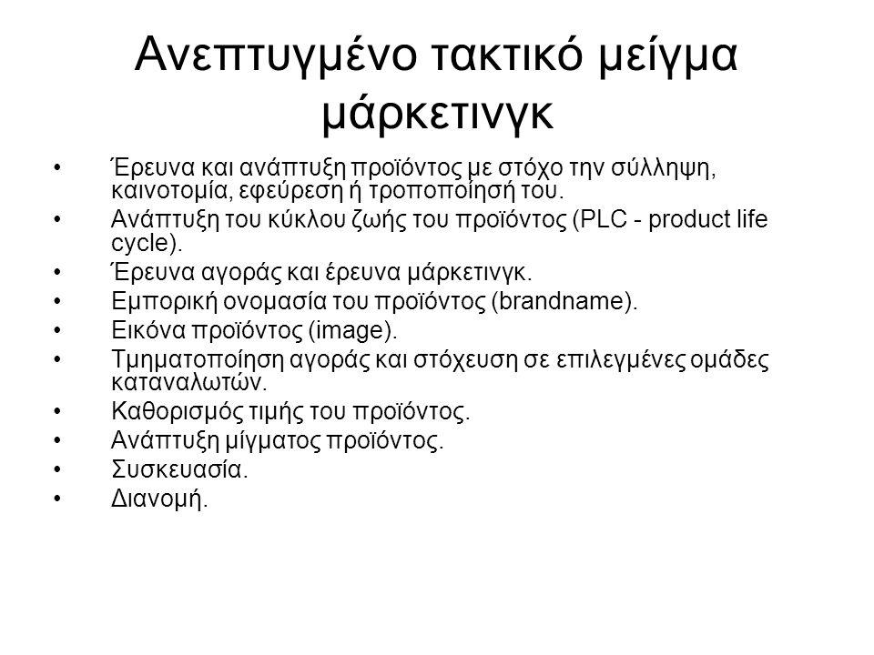 Ανεπτυγμένο τακτικό μείγμα μάρκετινγκ Έρευνα και ανάπτυξη προϊόντος με στόχο την σύλληψη, καινοτομία, εφεύρεση ή τροποποίησή του. Ανάπτυξη του κύκλου