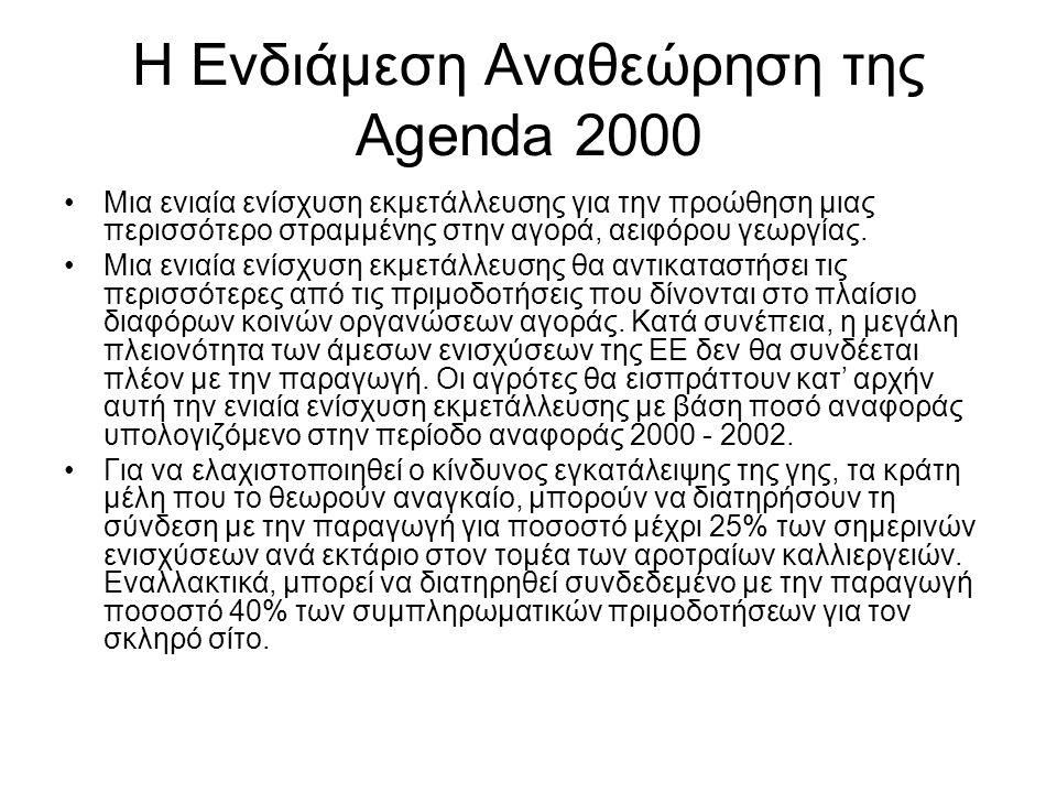 Η Ενδιάμεση Αναθεώρηση της Agenda 2000 Μια ενιαία ενίσχυση εκμετάλλευσης για την προώθηση μιας περισσότερο στραμμένης στην αγορά, αειφόρου γεωργίας. Μ