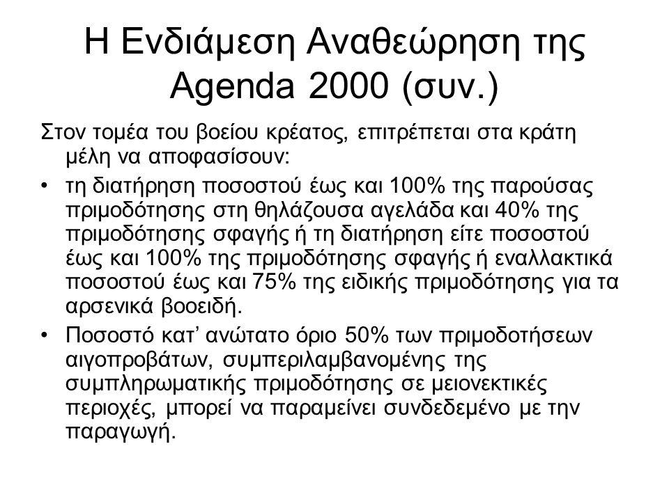Η Ενδιάμεση Αναθεώρηση της Agenda 2000 (συν.) Στον τομέα του βοείου κρέατος, επιτρέπεται στα κράτη μέλη να αποφασίσουν: τη διατήρηση ποσοστού έως και