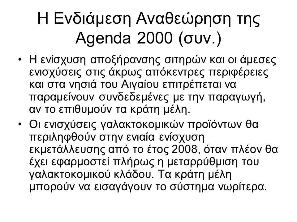 Η Ενδιάμεση Αναθεώρηση της Agenda 2000 (συν.) Η ενίσχυση αποξήρανσης σιτηρών και οι άμεσες ενισχύσεις στις άκρως απόκεντρες περιφέρειες και στα νησιά