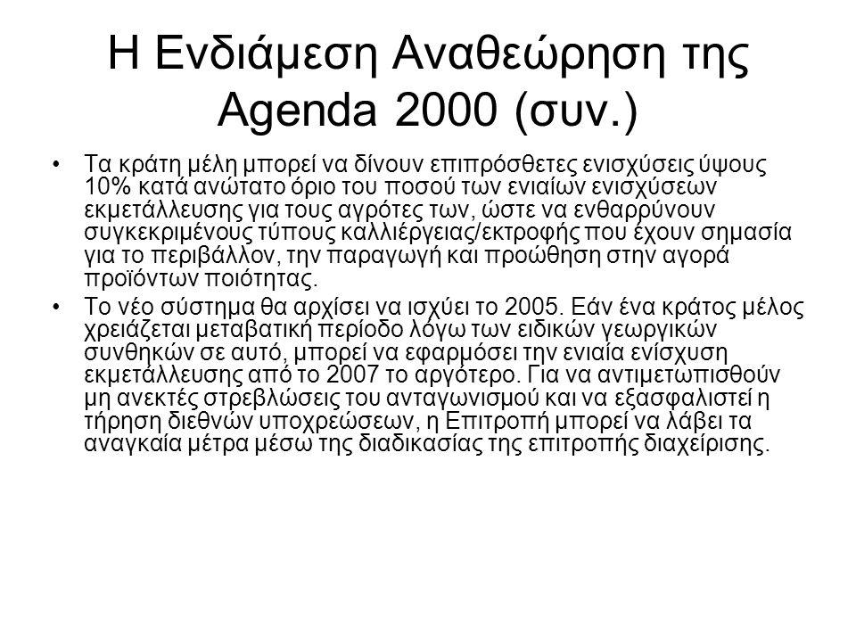 Η Ενδιάμεση Αναθεώρηση της Agenda 2000 (συν.) Τα κράτη μέλη μπορεί να δίνουν επιπρόσθετες ενισχύσεις ύψους 10% κατά ανώτατο όριο του ποσού των ενιαίων