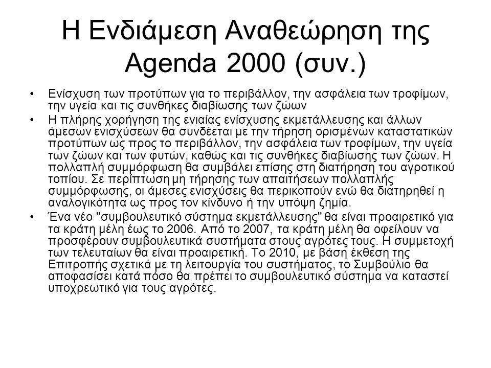 Η Ενδιάμεση Αναθεώρηση της Agenda 2000 (συν.) Ενίσχυση των προτύπων για το περιβάλλον, την ασφάλεια των τροφίμων, την υγεία και τις συνθήκες διαβίωσης