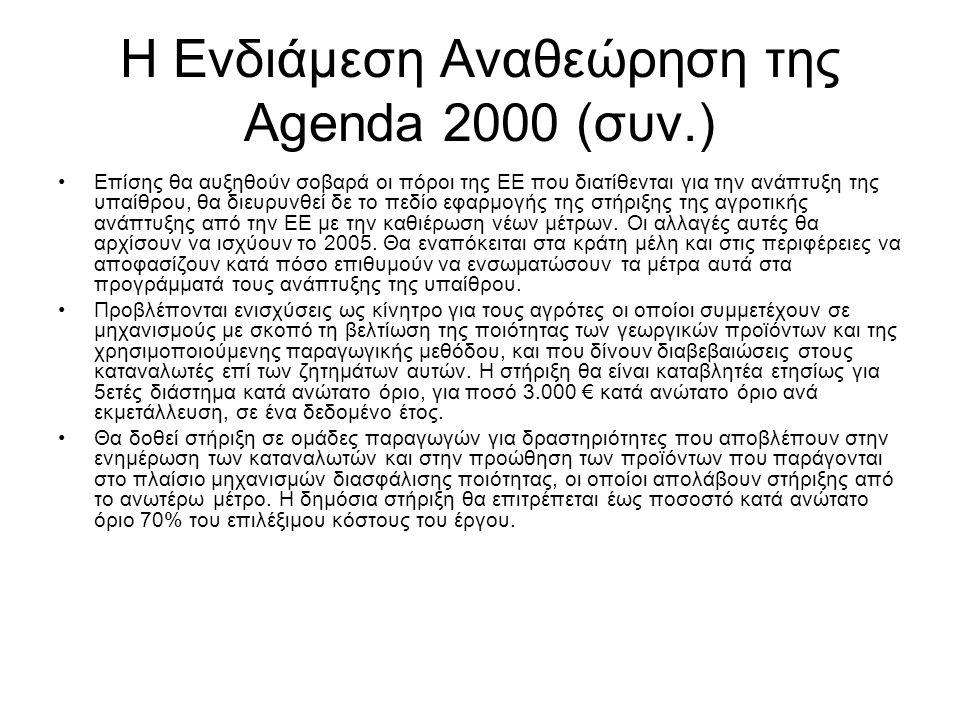 Η Ενδιάμεση Αναθεώρηση της Agenda 2000 (συν.) Επίσης θα αυξηθούν σοβαρά οι πόροι της ΕΕ που διατίθενται για την ανάπτυξη της υπαίθρου, θα διευρυνθεί δ