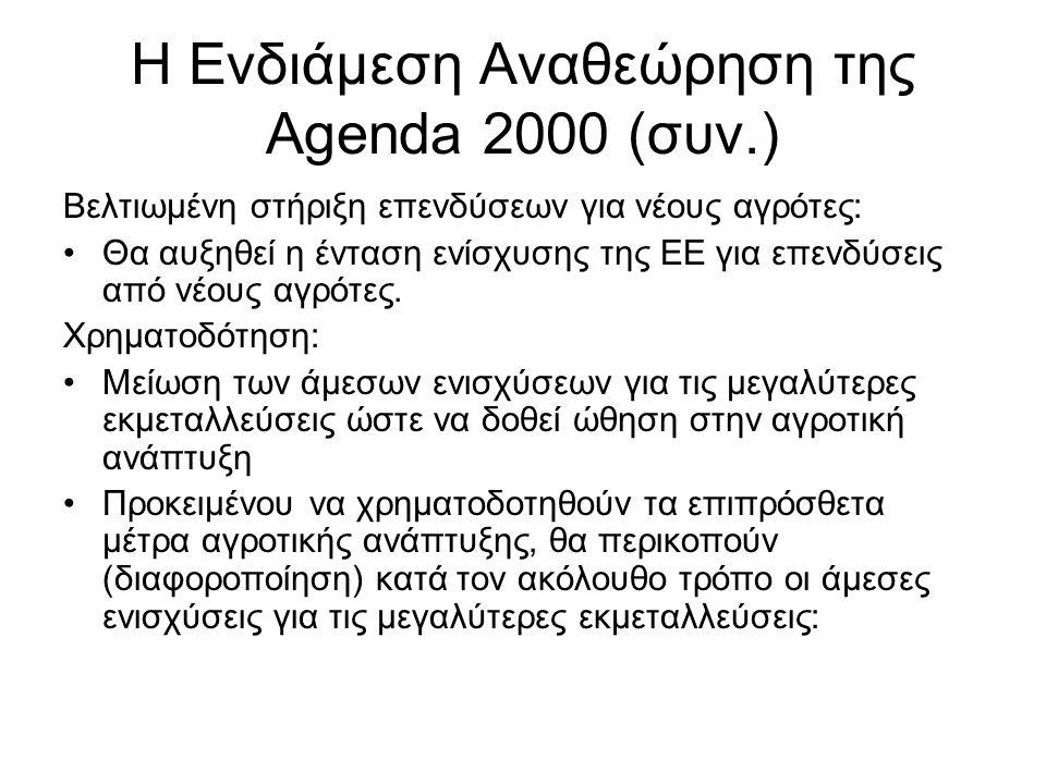 Η Ενδιάμεση Αναθεώρηση της Agenda 2000 (συν.) Βελτιωμένη στήριξη επενδύσεων για νέους αγρότες: Θα αυξηθεί η ένταση ενίσχυσης της ΕΕ για επενδύσεις από