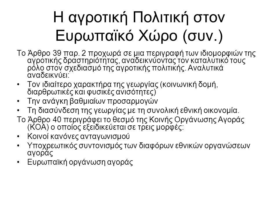 Η αγροτική Πολιτική στον Ευρωπαϊκό Χώρο (συν.) Το Άρθρο 39 παρ. 2 προχωρά σε μια περιγραφή των ιδιομορφιών της αγροτικής δραστηριότητας, αναδεικνύοντα