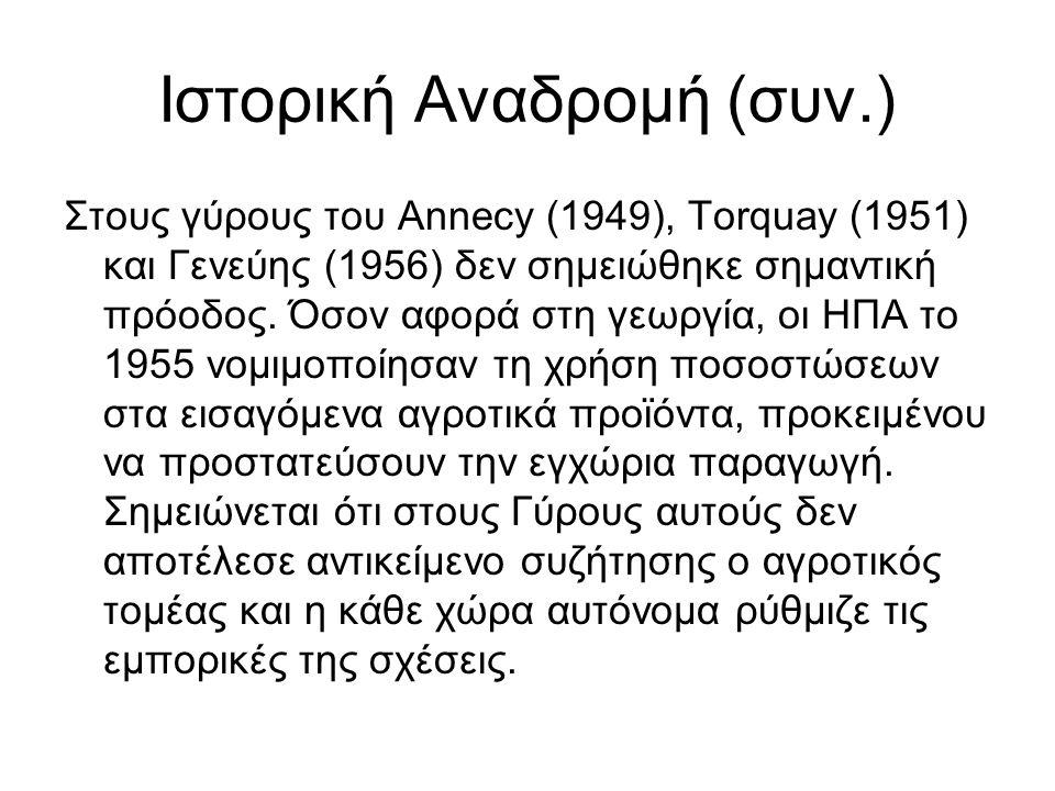 Ιστορική Αναδρομή (συν.) Στους γύρους του Annecy (1949), Torquay (1951) και Γενεύης (1956) δεν σημειώθηκε σημαντική πρόοδος. Όσον αφορά στη γεωργία, ο