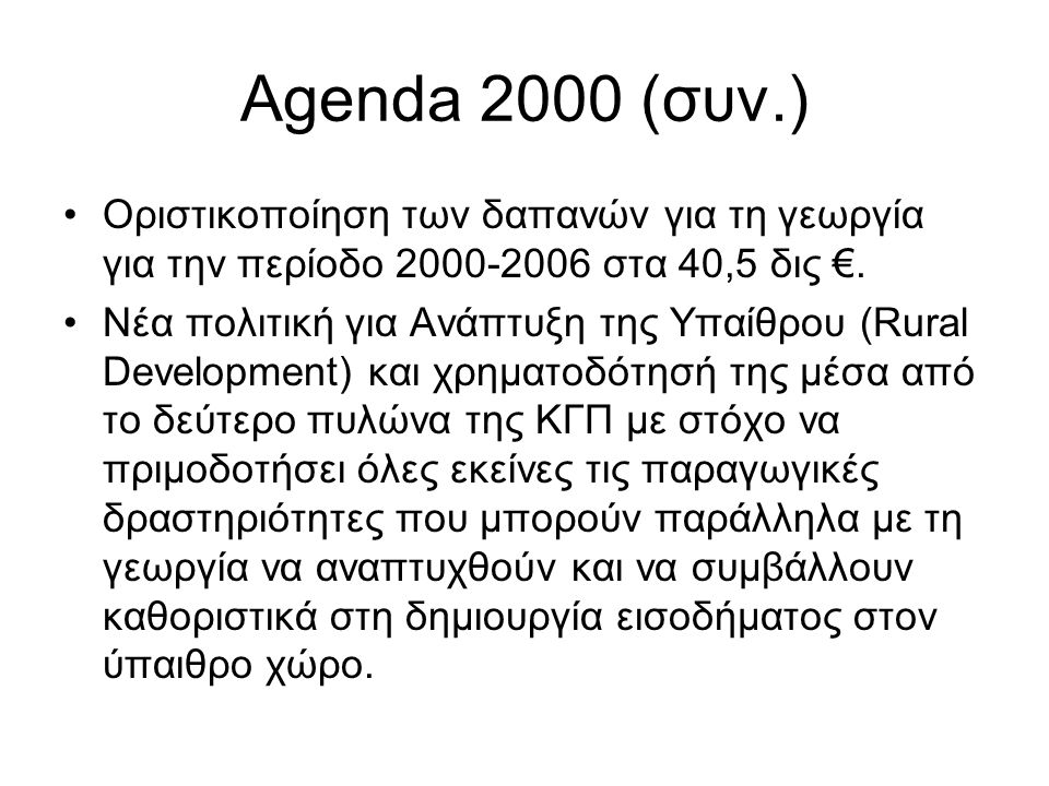 Agenda 2000 (συν.) Οριστικοποίηση των δαπανών για τη γεωργία για την περίοδο 2000-2006 στα 40,5 δις €. Νέα πολιτική για Ανάπτυξη της Υπαίθρου (Rural D