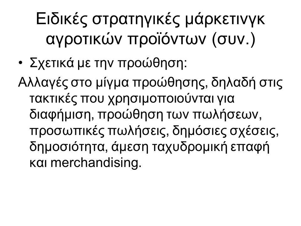 Ειδικές στρατηγικές μάρκετινγκ αγροτικών προϊόντων (συν.) Σχετικά με την προώθηση: Αλλαγές στο μίγμα προώθησης, δηλαδή στις τακτικές που χρησιμοποιούν