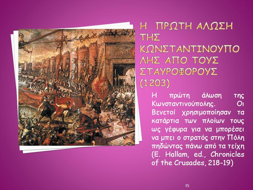 Η πρώτη άλωση της Κωνσταντινούπολης. Οι Βενετοί χρησιμοποίησαν τα κατάρτια των πλοίων τους ως γέφυρα για να μπορέσει να μπει ο στρατός στην Πόλη πηδών