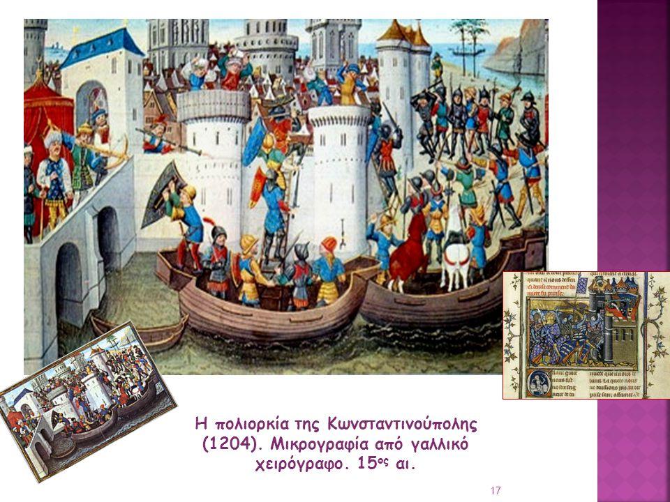 Η πολιορκία της Κωνσταντινούπολης (1204). Mικρογραφία από γαλλικό χειρόγραφο. 15 ος αι. 17