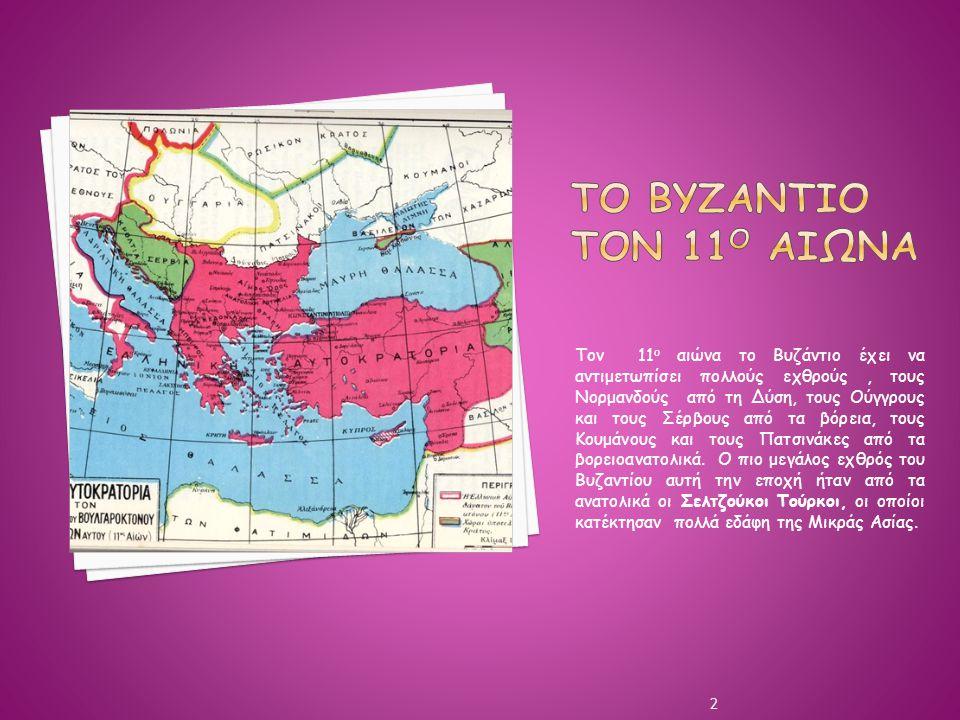 Τον 11 ο αιώνα το Βυζάντιο έχει να αντιμετωπίσει πολλούς εχθρούς, τους Νορμανδούς από τη Δύση, τους Ούγγρους και τους Σέρβους από τα βόρεια, τους Κουμ