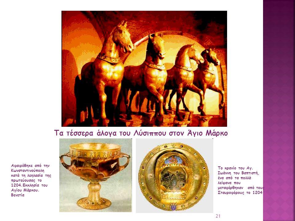 Tα τέσσερα άλογα του Λύσιππου στον Άγιο Μάρκο Αφαιρέθηκε από την Κωνσταντινούπολη κατά τη λεηλασία της πρωτεύουσας το 1204.Εκκλησία του Αγίου Μάρκου.