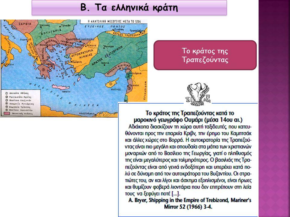 25 Β. Τα ελληνικά κράτη Το κράτος της Τραπεζούντας