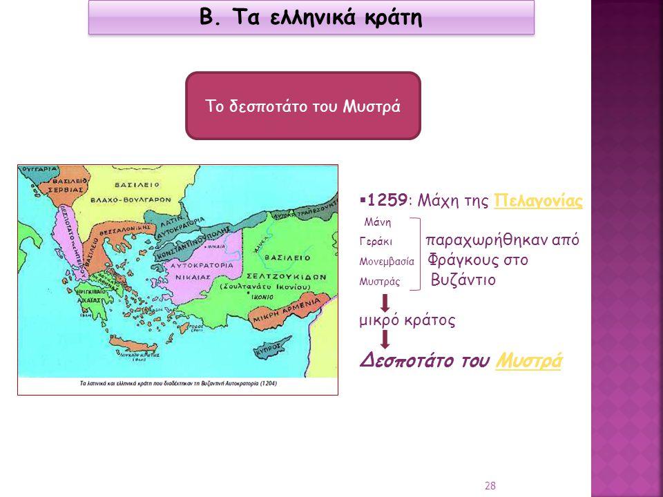 Β. Τα ελληνικά κράτη Το δεσποτάτο του Μυστρά  1259: Μάχη της ΠελαγονίαςΠελαγονίας Μάνη Γεράκι παραχωρήθηκαν από Μονεμβασία Φράγκους στο Μυστράς Βυζάν