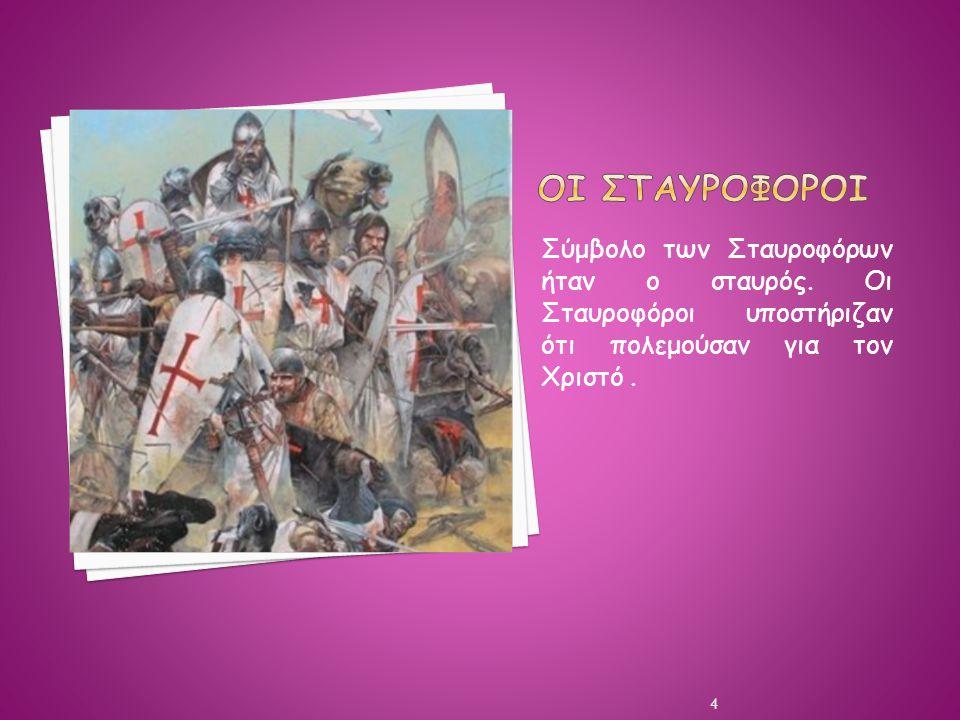 Σύμβολο των Σταυροφόρων ήταν ο σταυρός. Οι Σταυροφόροι υποστήριζαν ότι πολεμούσαν για τον Χριστό. 4
