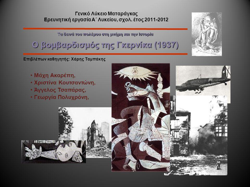 Τα δεινά του πολέμου στη μνήμη και την Ιστορία Ο βομβαρδισμός της Γκερνίκα (1937) Το μνημειώδες έργο ολοκληρώθηκε την ίδια χρονιά.