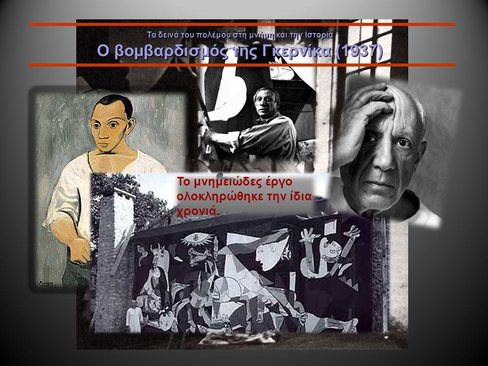 Τα δεινά του πολέμου στη μνήμη και την Ιστορία Ο βομβαρδισμός της Γκερνίκα (1937)