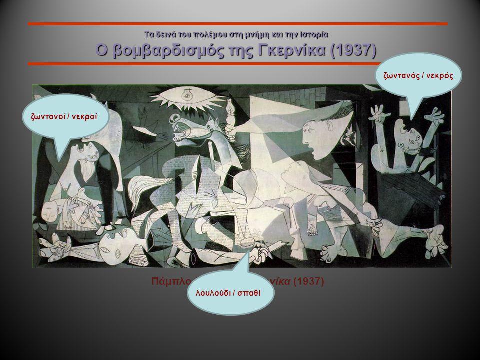 Τα δεινά του πολέμου στη μνήμη και την Ιστορία Ο βομβαρδισμός της Γκερνίκα (1937) Πάμπλο Πικάσσο, Γκερνίκα (1937) φως / σκοτάδι ισχυρές αντιθέσεις