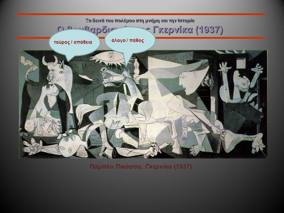 Τα δεινά του πολέμου στη μνήμη και την Ιστορία Ο βομβαρδισμός της Γκερνίκα (1937) Πάμπλο Πικάσσο, Γκερνίκα (1937) ζωντανοί / νεκροί ζωντανός / νεκρός λουλούδι / σπαθί