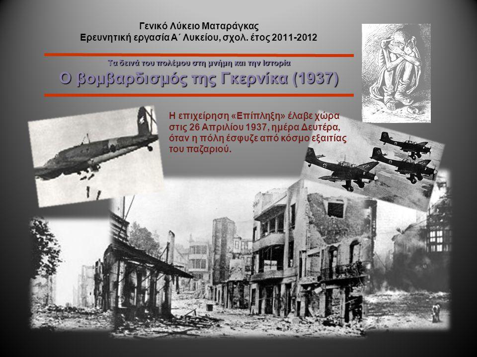 Τα δεινά του πολέμου στη μνήμη και την Ιστορία Ο βομβαρδισμός της Γκερνίκα (1937) Πάμπλο Πικάσσο, Γκερνίκα (1937) διαίρεση σε μέσα/έξω