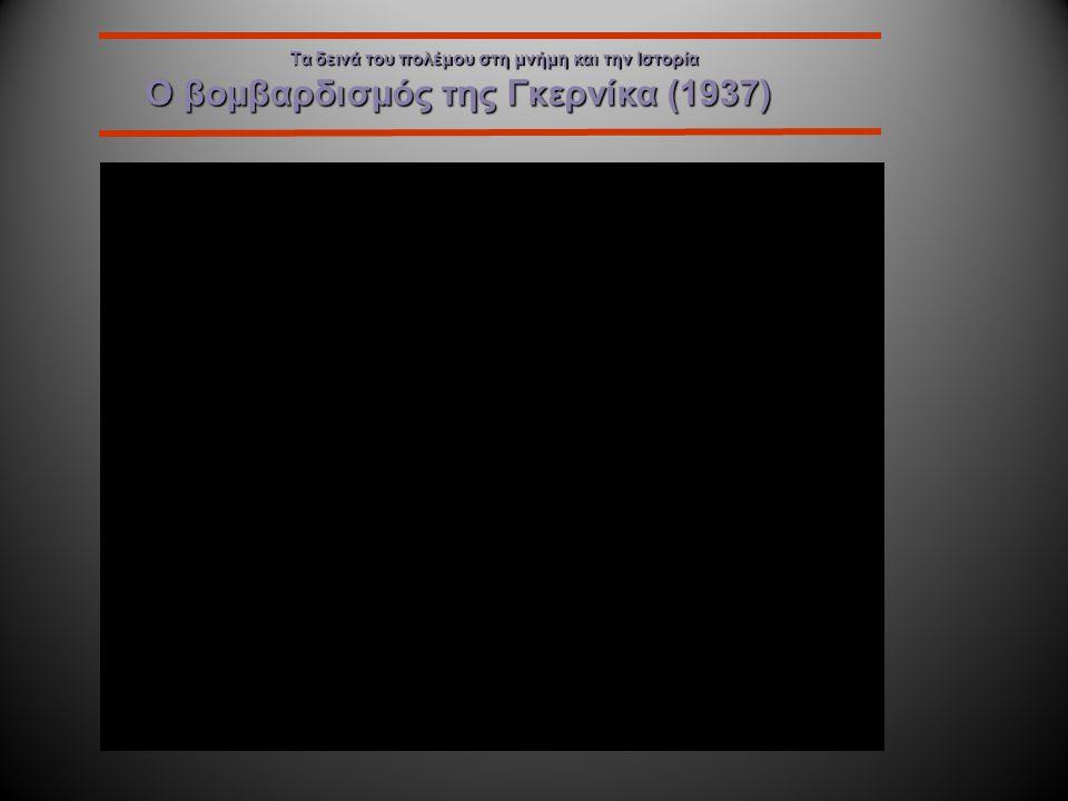 Γενικό Λύκειο Ματαράγκας Ερευνητική εργασία Α΄ Λυκείου, σχολ. έτος 2011-2012 Τα δεινά του πολέμου στη μνήμη και την Ιστορία Ο βομβαρδισμός της Γκερνίκ