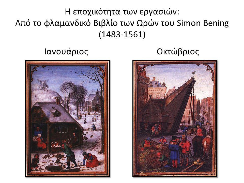 Η εποχικότητα των εργασιών: Από το φλαμανδικό Βιβλίο των Ωρών του Simon Bening (1483-1561) ΙανουάριοςΟκτώβριος