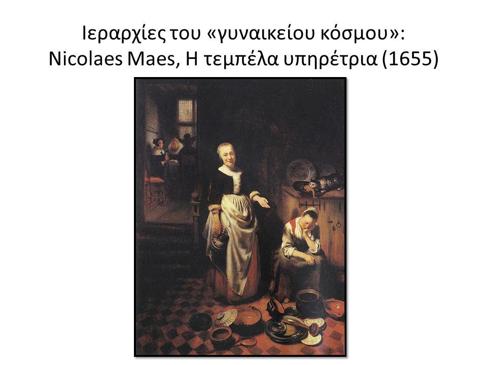 Ιεραρχίες του «γυναικείου κόσμου»: Nicolaes Maes, Η τεμπέλα υπηρέτρια (1655)