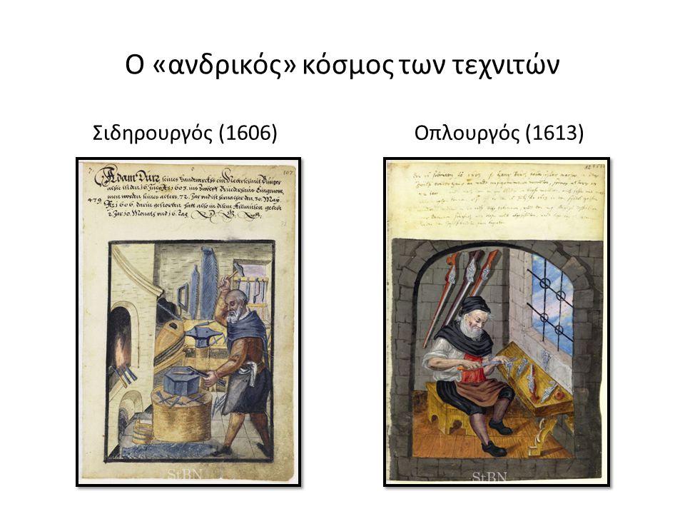 Ο «ανδρικός» κόσμος των τεχνιτών Σιδηρουργός (1606) Οπλουργός (1613)