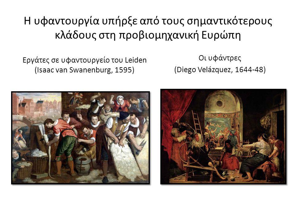 Η υφαντουργία υπήρξε από τους σημαντικότερους κλάδους στη προβιομηχανική Ευρώπη Εργάτες σε υφαντουργείο του Leiden (Isaac van Swanenburg, 1595) Οι υφάντρες (Diego Velázquez, 1644-48)