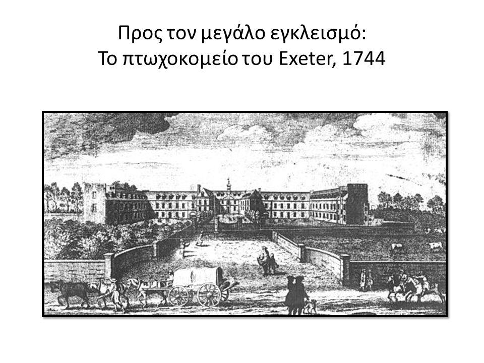 Προς τον μεγάλο εγκλεισμό: Το πτωχοκομείο του Exeter, 1744